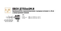 Преобразователь термоэлектрический ДТПL015-0100.600