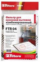 Фильтр для вытяжек FTR04 комбинированный 47х57см